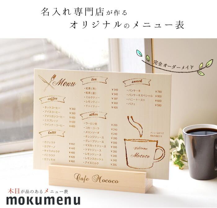 木目が映える完全オーダーメイドメニュー作りmokumenu(モクメニュー)