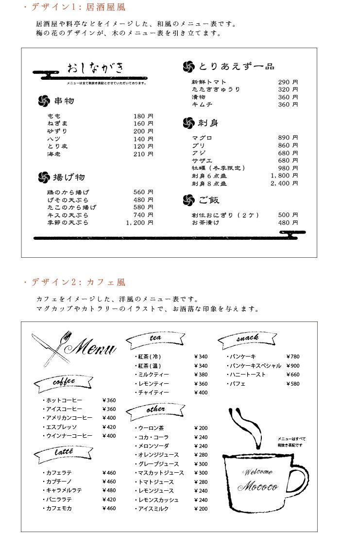 メニュー表デザイン見本パターン1居酒屋風とパターン2のカフェ風