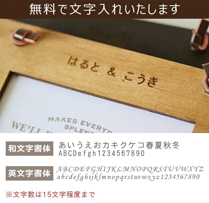 無料で文字入れいたします。選べる書体は日本語書体または英字書体の二種類です