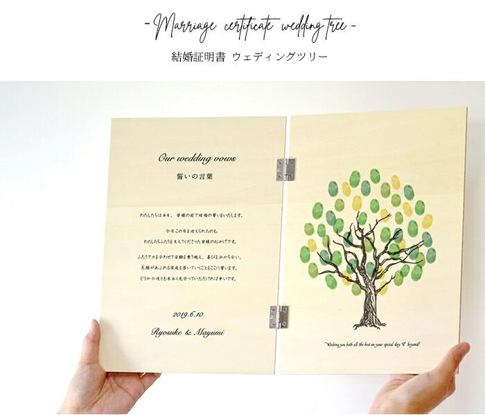 木製結婚証明書を女性が掲げた写真