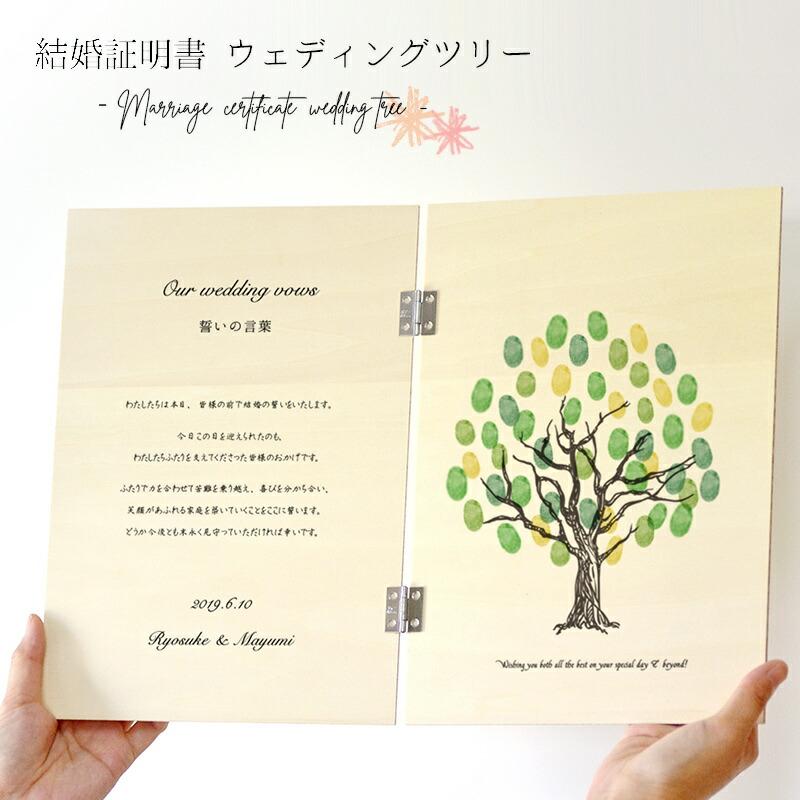 ウェディングツリー付き結婚証明書