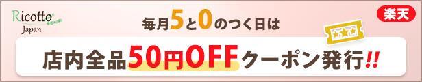5と0のつく日は全品50円OFF
