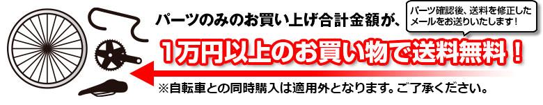 1万円以上で無料