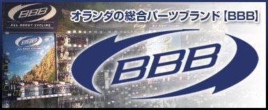 BBB ビービービー