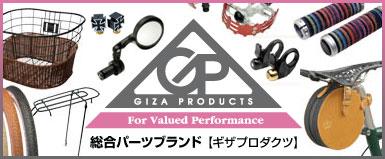 GIZA PRODUCTS ギザプロダクツ