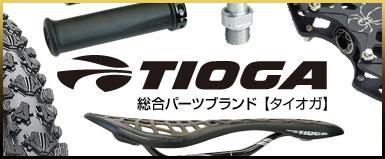 TIOGA タイオガ