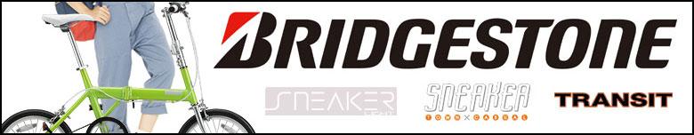 【スマホエントリーでポイント10倍!】ブリヂストン 折りたたみ自転車 トランジットスポーツ TRANSIT SPORT[タイヤサイズ:26x1.5][シフト:8段]【BRIDGESTON】【運動/健康/美容】
