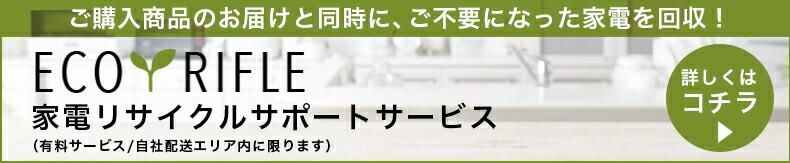 家電リサイクルサポートサービス