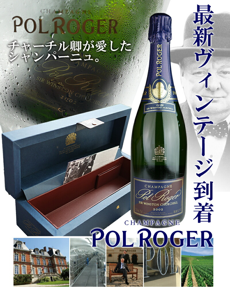 750ml Pol Roger Cuvee Sir Winston Churchill キュヴェ・サー・ウィンストン・チャーチル [2004] ポル・ロジェ 【正規品】 【ギフトボックス】