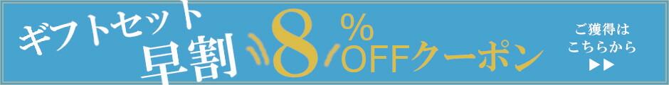 グローギフト8%クーポン