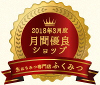 17.7.11.12_bnr_left優良ショップ