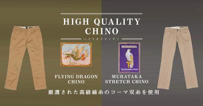highqchino