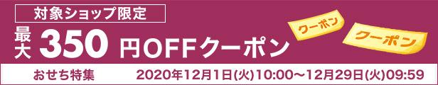 クーポン 最大350円OFF