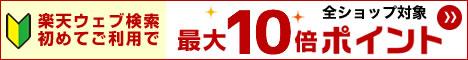 初めて楽天ウェブ検索利用でポイント最大10倍プレゼント