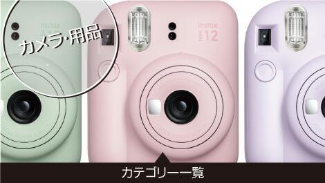 カメラ・用品