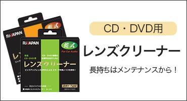 CD・DVD用レンズクリーナー