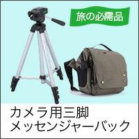 カメラ用バッグ、三脚