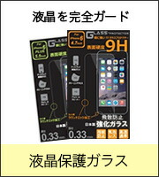 iPhone6用、iPhone6 Plus用、液晶保護ガラス