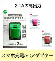 スマホ充電ACアダプター
