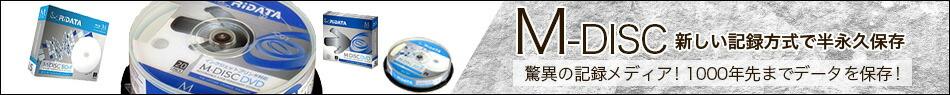 データの長期保存に適した新方式の追記型ディスク、M-disc。
