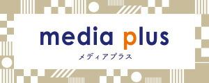 メディアプラスロゴ