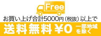 お買い上げ合計5000円(税抜き)で送料無料、一部地域除く。