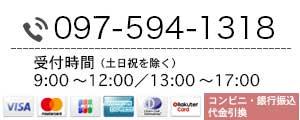 当店電話番号:0975941318、受付時間:9時〜12時/13時〜17時、土日祝は休み。