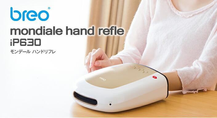 breo mondiale hand refle iP630モンデールハンドリフレ