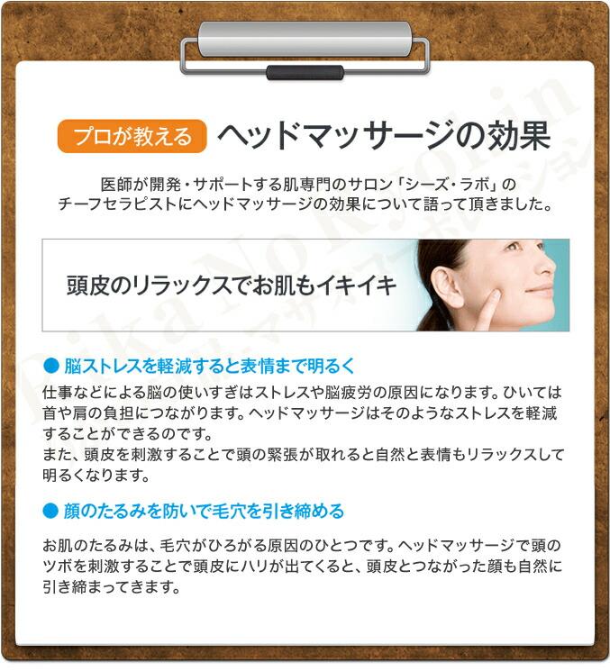 医師が開発・サポートする肌専門のサロン「シーズ・ラボ」のチーフセラピストにヘッドマッサージの効果について語って頂きました。