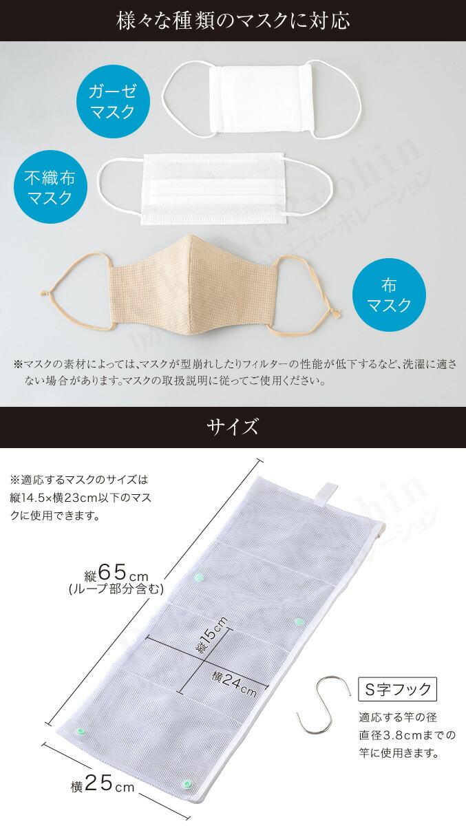 まとめて干せるマスク用洗濯ネット