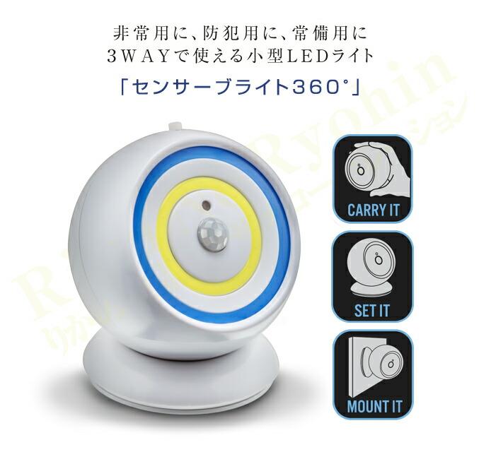 非常用に、防犯用に、常備用に3WAYで使える小型LEDライト