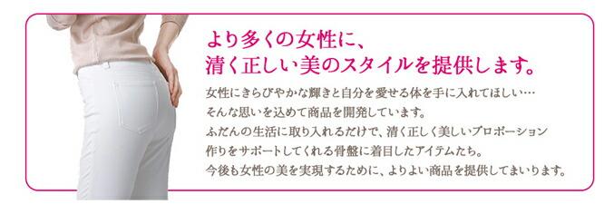 芦屋美整体 骨盤スッキリショーツ 2014