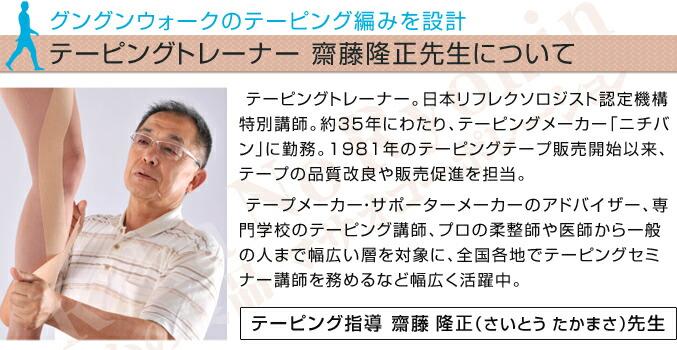 テーピングトレーナー斎藤隆正先生