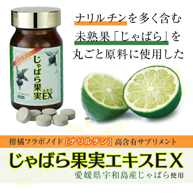柑橘系フラボノイド「ナリルチン」高含有サプリメント「じゃばら果実エキスEX」