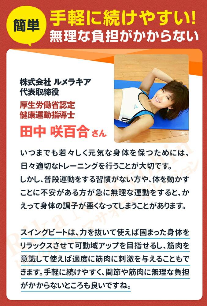 スイングビートは、力を抜いて使えば固まった身体をリラックスさせて可動域アップを目指せるし、筋肉を意識して使えば適度に筋肉に刺激を与えることもできます。