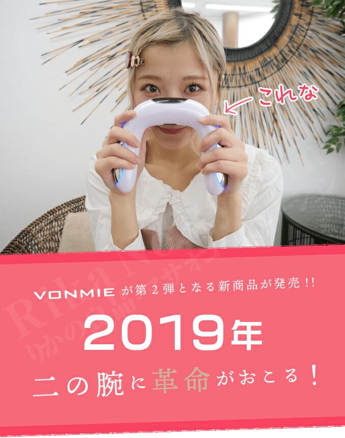 VONMIEが第2弾となる新商品が発売!!2019年、二の腕に革命がおこる!
