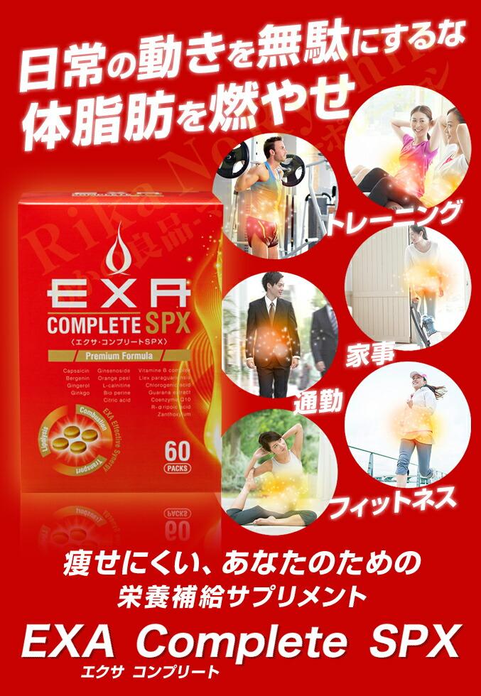 日常の動きを無駄にするな。体脂肪を燃やせ。エクサコンプリートSPX