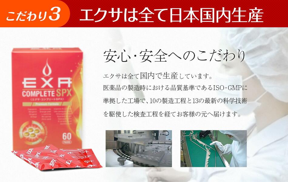 エクサは全て日本国内生産