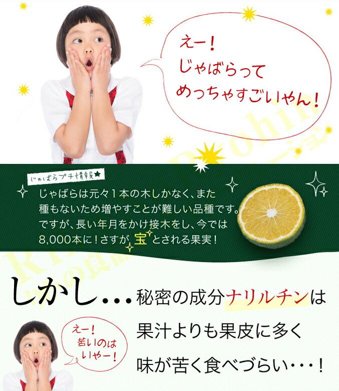 秘密の成分ナリルチンは果汁よりも果皮に多く味が苦く食べづらい