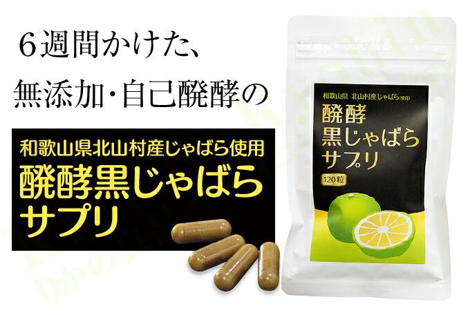 和歌山県北山産じゃばら使用醗酵黒じゃばらサプリ