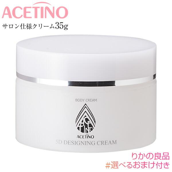 アセチノ5Dデザイニングクリーム
