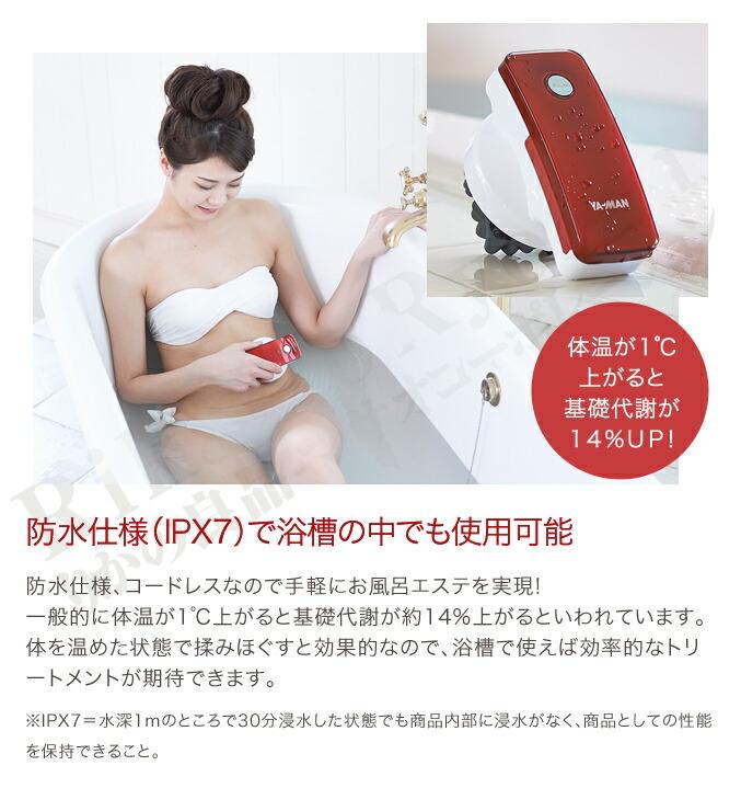 防水仕様(IPX7)で浴槽の中でも使用可能