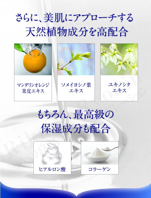 さらに、美肌にアプローチする天然植物成分を高配合