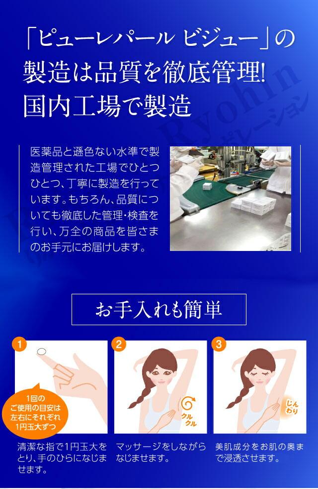 「ピューレパールビジュー」の製造は品質を徹底管理!国内工場で製造