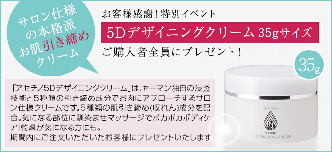 5Dデザイニングクリームプレゼント