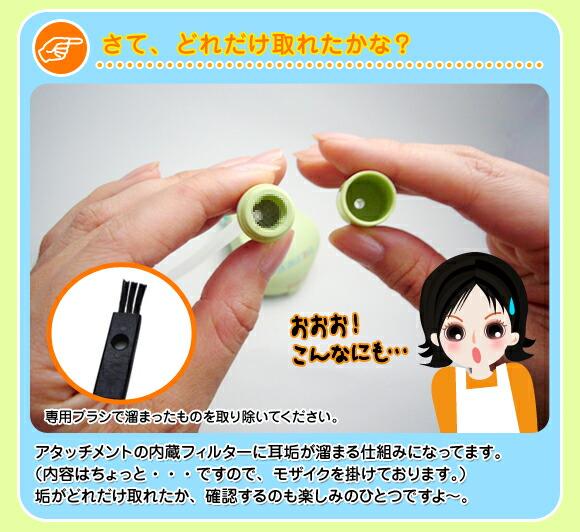 さて、どれだけ取れたかな? アタッチメントの内蔵フィルターに耳垢が溜まる仕組みになってます。 (内容はちょっと・・・ですので、モザイクを掛けております。) 垢がどれだけ取れたか、確認するのも楽しみのひとつですよ〜。