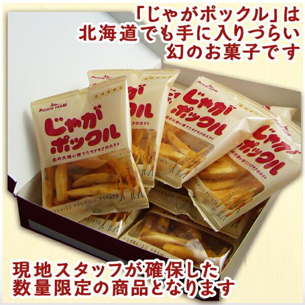 「じゃがポックル」は北海道でも手に入りづらい幻のお菓子です,現地スタッフが確保した数量限定の商品となります