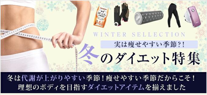 冬秋のダイエット特集