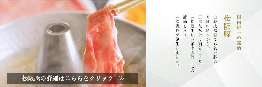 国内唯一の銘柄 松阪豚