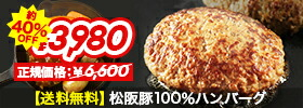 松阪豚ハンバーグ